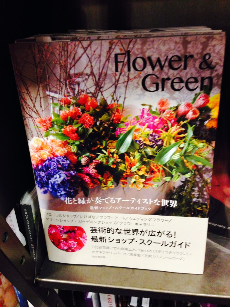 flowergreenguide